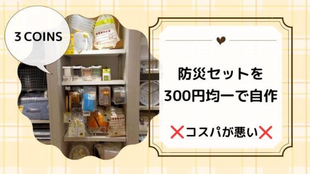 防災セットを300円均一で自作したらコスパが悪かった