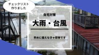 大雨・台風の家対策
