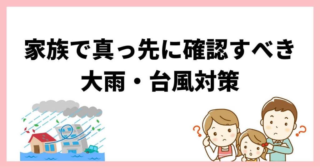家族で真っ先に確認すべき大雨・台風対策