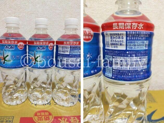 500mlの保存水