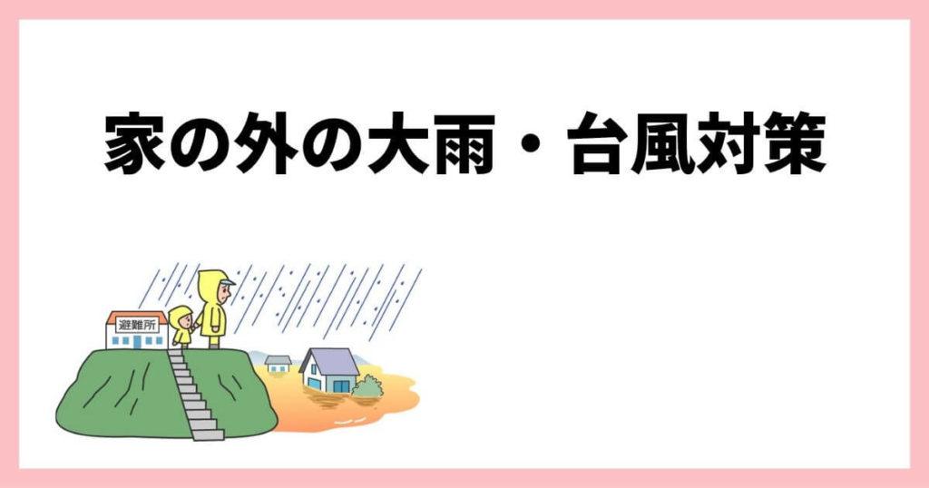 家の外の大雨・台風対策