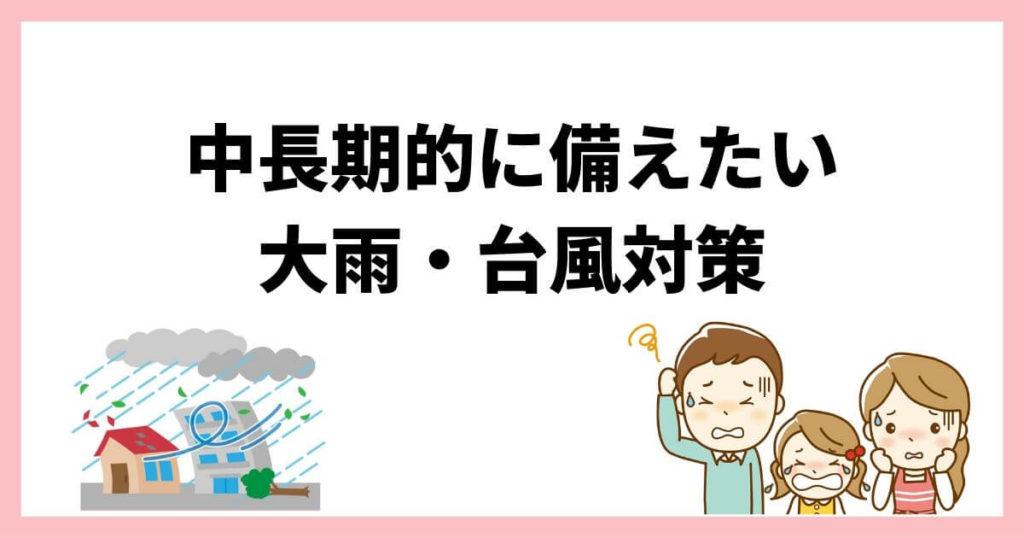 中長期的に備えたい大雨・台風対策