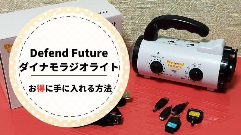 Defend Futureダイナモラジオライト